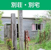 別荘・別宅