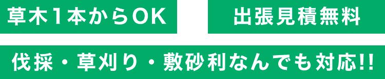草木1本からOK 出張見積無料 伐採・草刈り・敷砂利なんでも対応!!